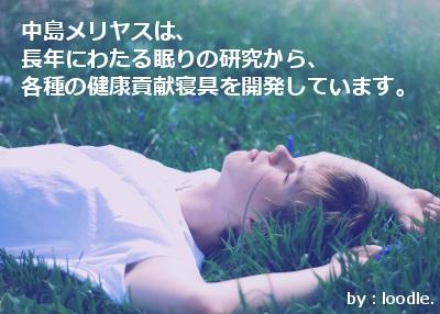 睡眠を科学する、中島メリヤス